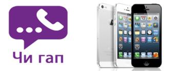 Chi Gap на iPhone