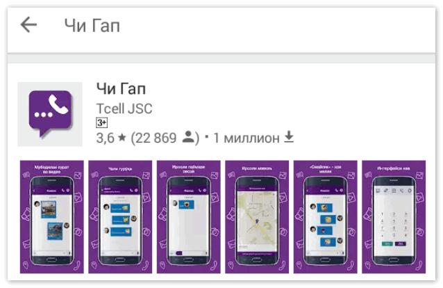 Chi Gap в Гугл Плей