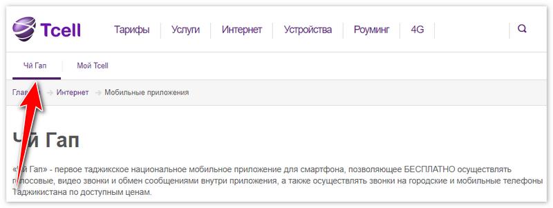 Официальный сайт Чи гап