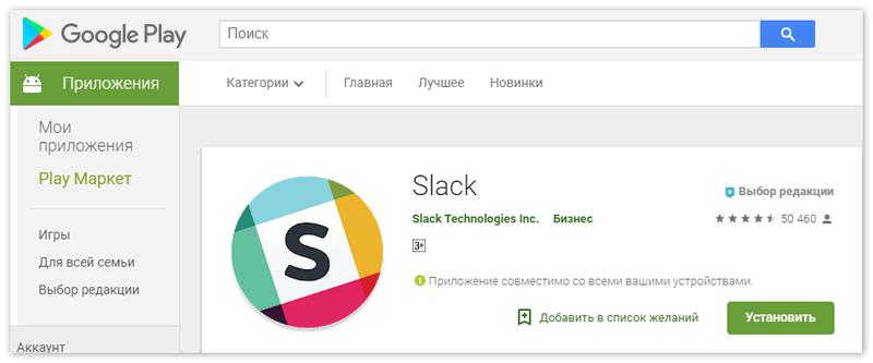 Скачивание Slack через Гугл Плей