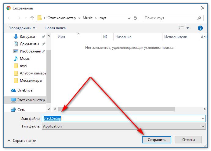Сохранения Slack на компьютер