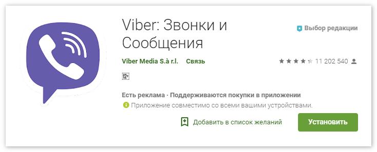 Viber установка