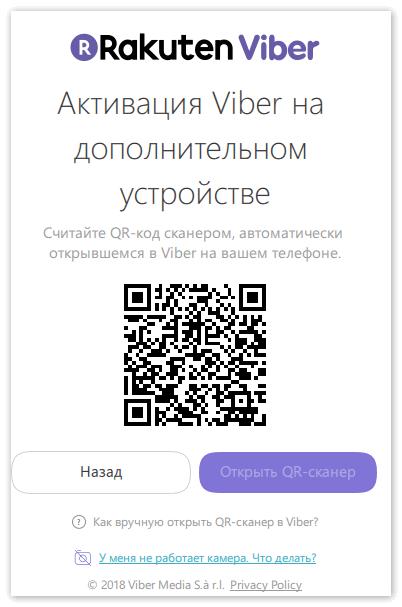 Активация Viber на дополнительном устройстве