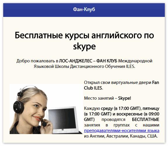 Английский по Скайпу бесплатно