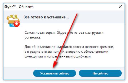 Автоматическое обновление Skype