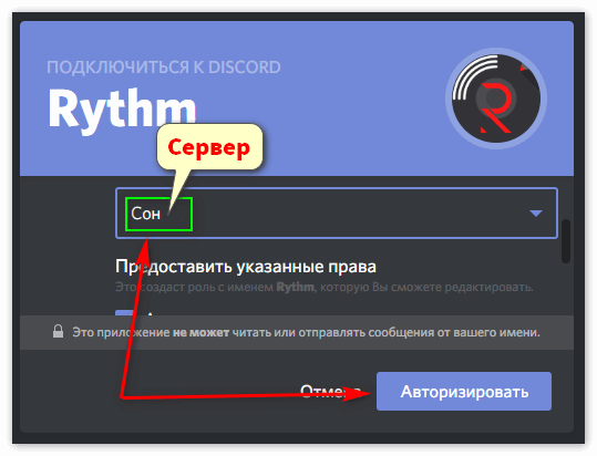Авторизация музыкального бота для Discord