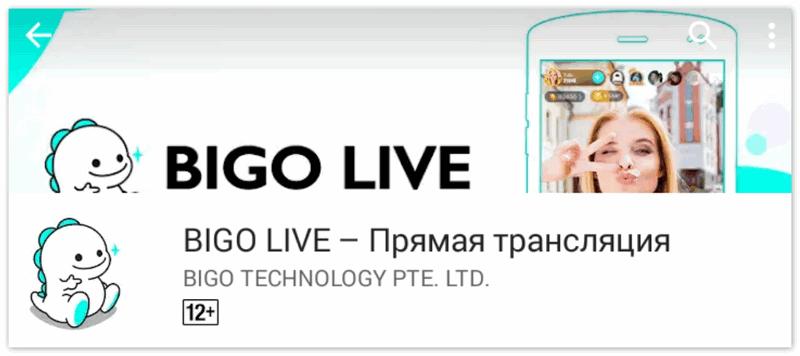 BIGO LIVE — Прямая трансляция