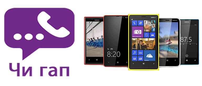 Chi Gap для Nokia Lumia