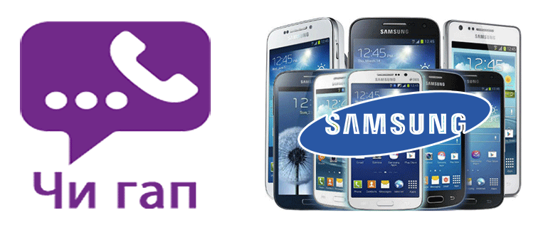 Chi Gap для Samsung телефона