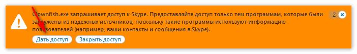 Дать доступ Clownfish в Скайп