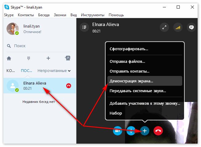 Демонстрация экрана через Скайп
