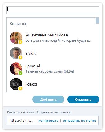Добавить контакт в Скайп