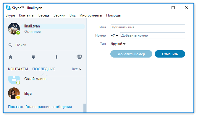 Добавление номера телефона в Скайп