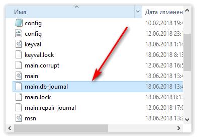 Файлы в папке Skype