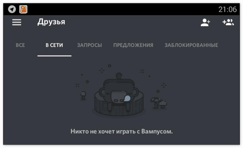 Интерфейс Дискорд