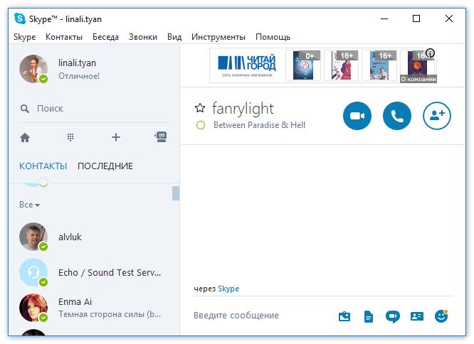 Интерфейс Скайп