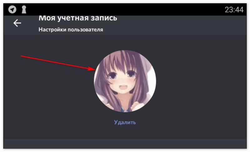 Изменение аватара в Discord на телефоне