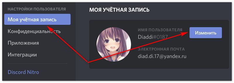 Изменение аватара в Discord