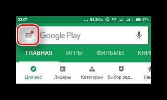 Кнопка открыть в меню приложения