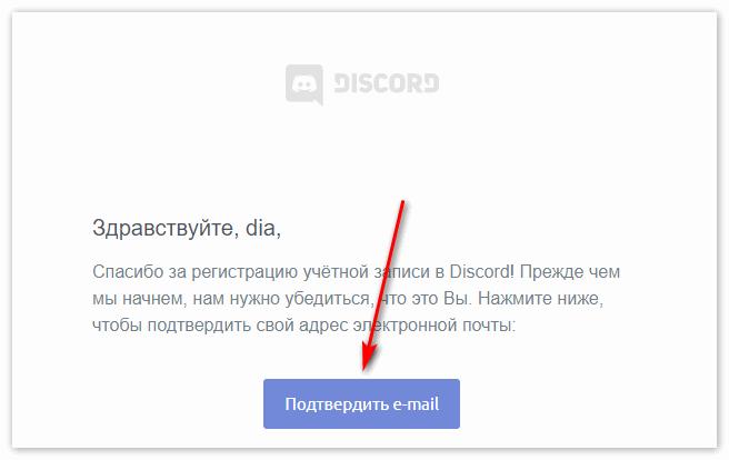Кнопка Подтвердить емейл