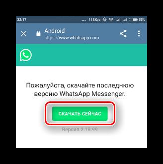Кнопка скачать для Android