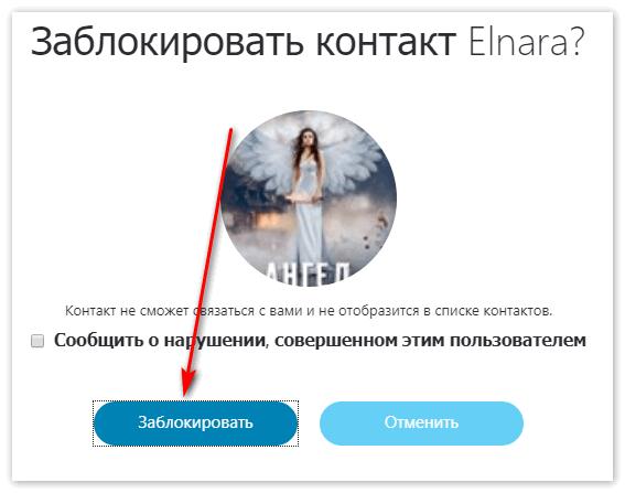 Кнопка Заблокировать в Скайп Онлайн