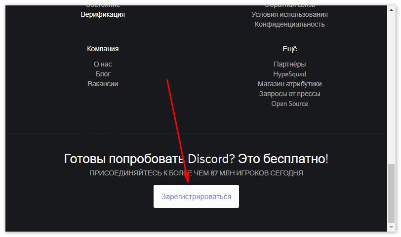 Кнопка Зарегистрироваться на ОС Discord