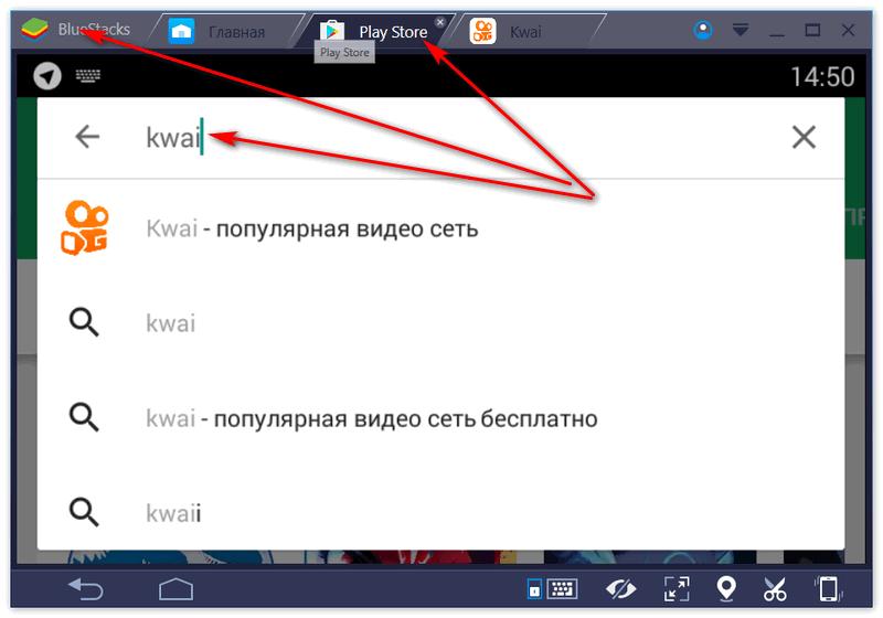 Kwai в Гугл Плей на эмуляторе