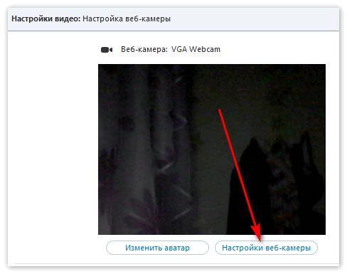 Настройка камеры в Скайп