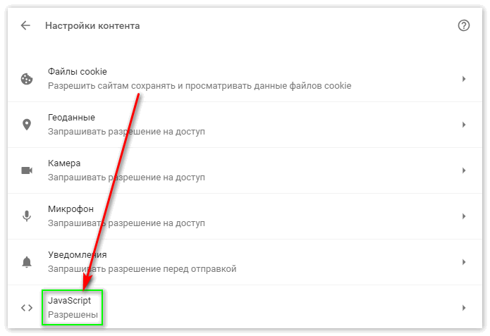 Настройка контекста в Гугл Хроме