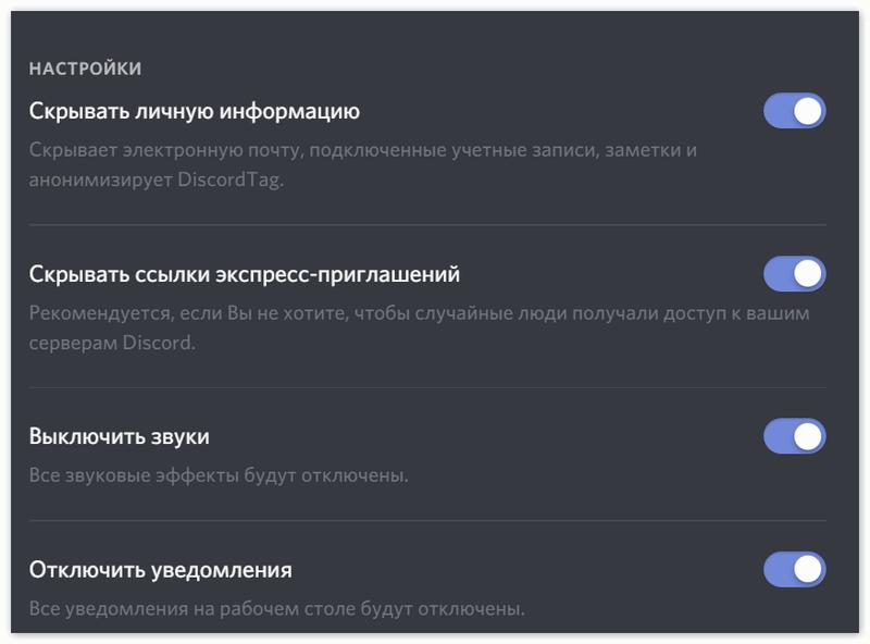 Настройка Режима Стримера в Дискорде