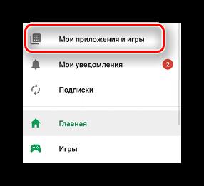 Настройки игр и приложений в Play Маркет
