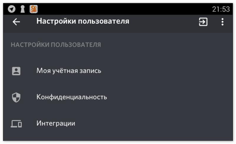 Настройки Пользователя в Дискорд