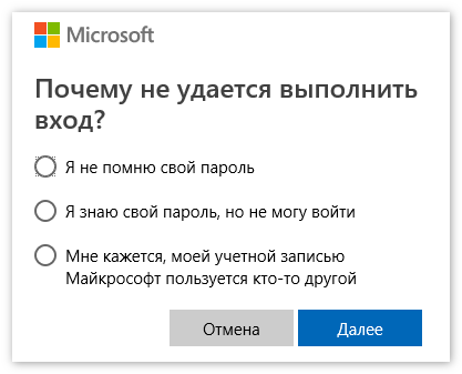 Не помню пароль в Скайп