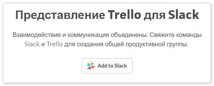 Объединение Slack и Trello