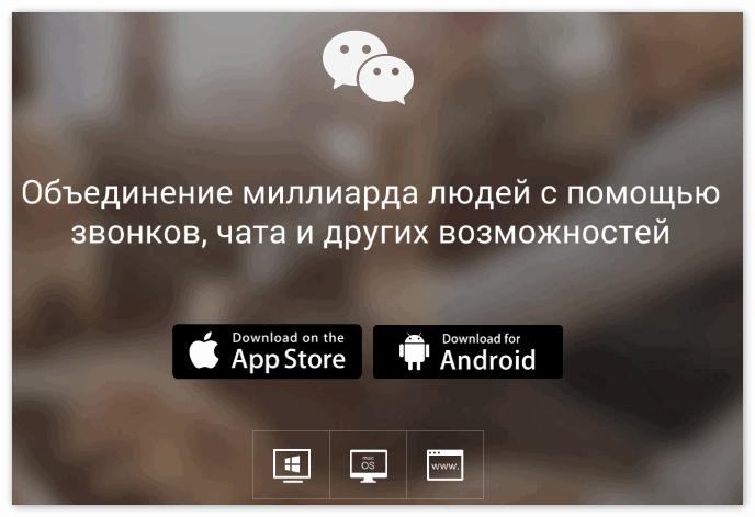 Официальный сайт Вичат