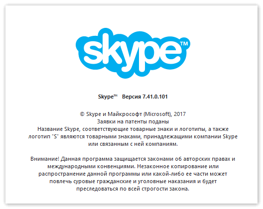 Окно О Скайп