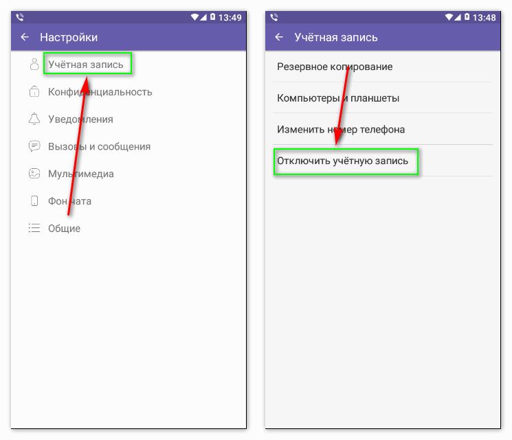 Отключение Учетной записи Viber