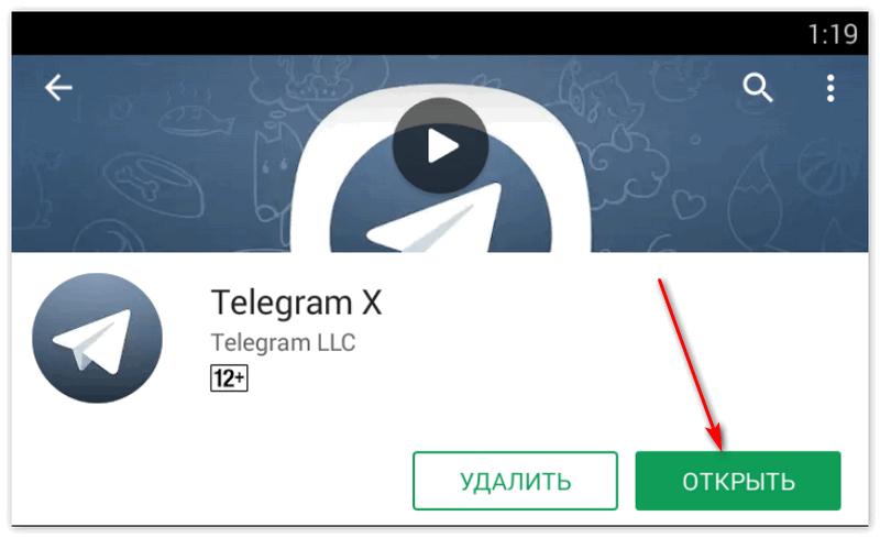 Открытие Telegram X через Гугл Плей
