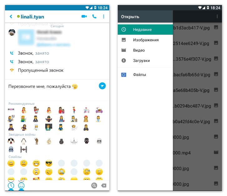 Отправка файла по Скайпу