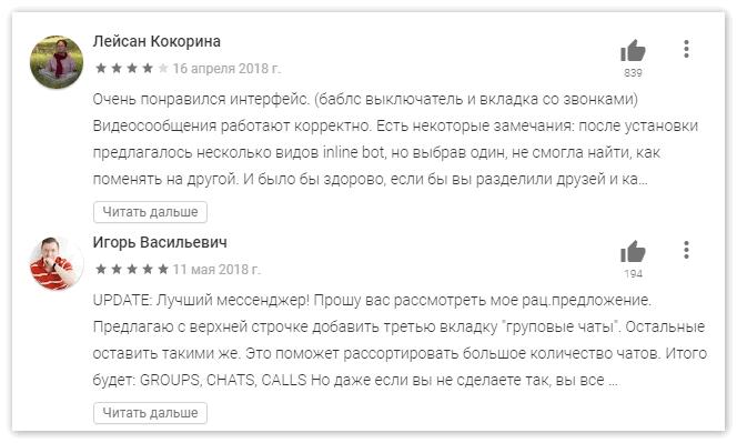 Отзывы о Телеграм Х