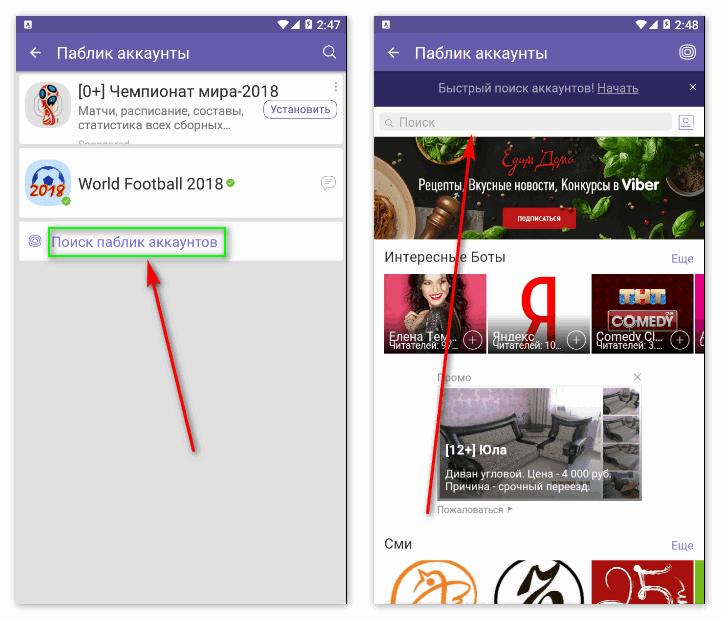 Поиск паблик аккаунтов в Viber