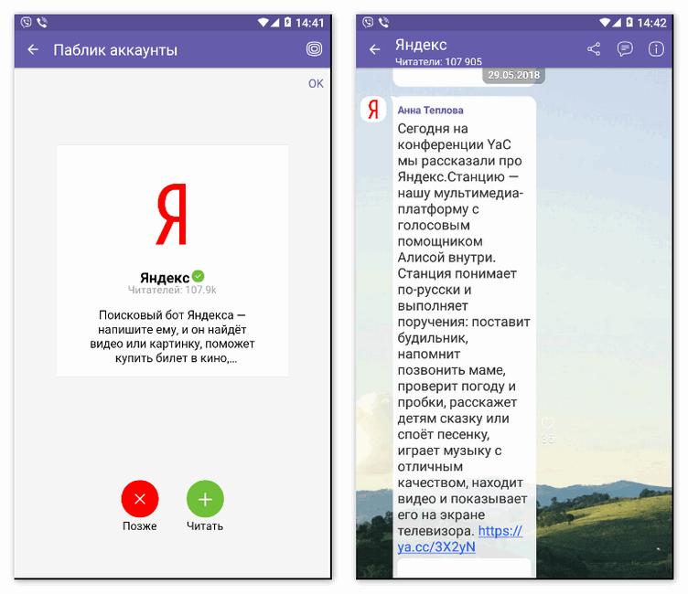 Поисковый бот Яндекс в Вайбер