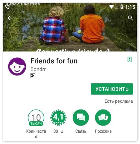 Приложение Viber Friends
