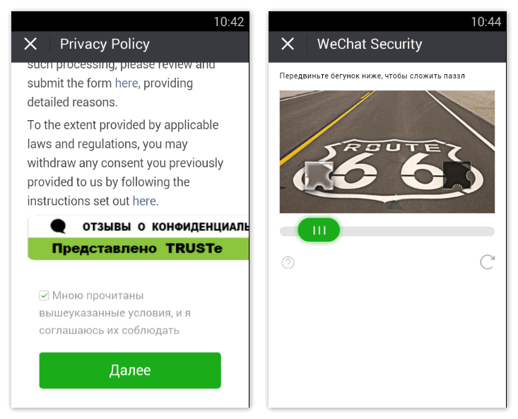 Privacy Policy Wechat