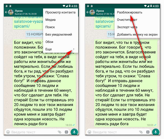 Разблокировать пользователя в Ватсап