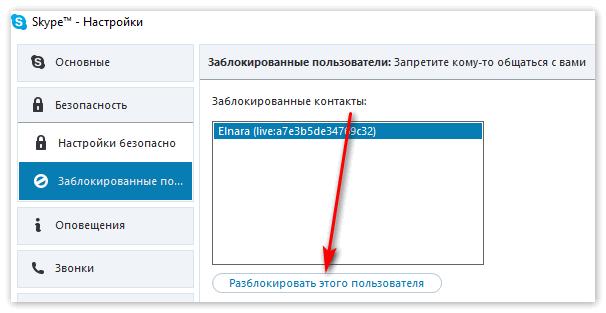 Разблокировка контакта в Скайп