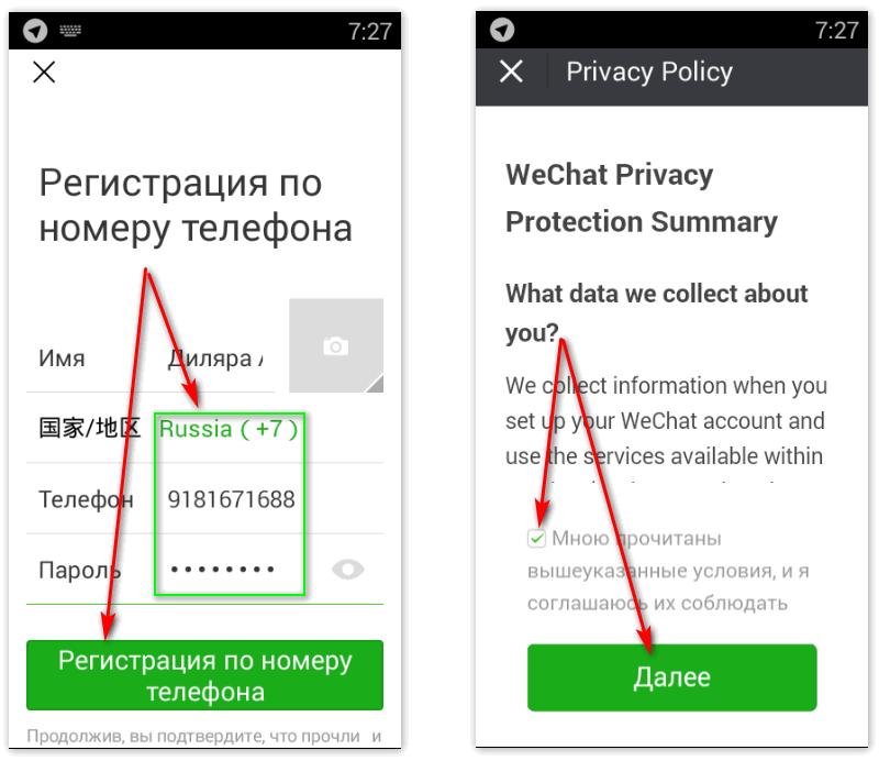 Регистрация по номеру телефона в Wechat
