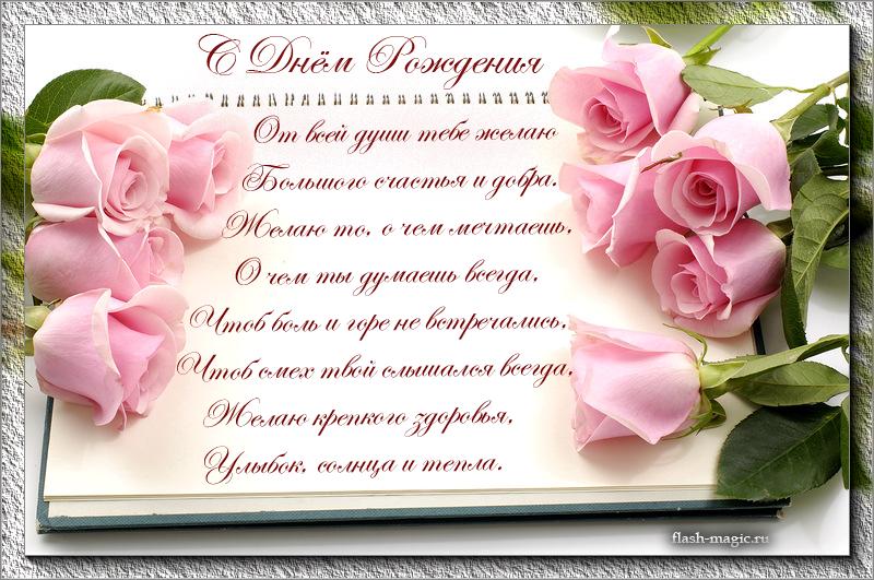 С Днем Рождения женщине