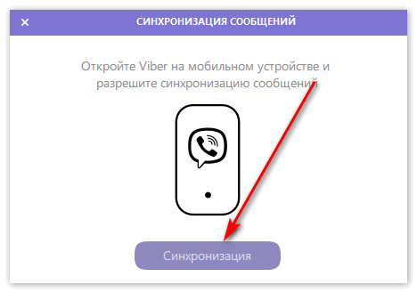 Синхронизация сообщений в Вайбер